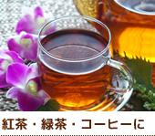 Cho trà, trà xanh, cà phê